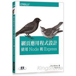 網頁應用程式設計:使用Node和Express
