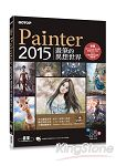 Painter 2015畫筆的異想世界