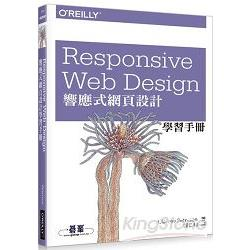 Responsive Web Design響應式網頁設計學習手冊