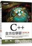 C++全方位學習:修訂第二版(適用Dev C++與Visual C++)