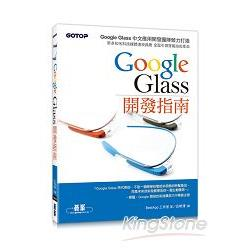 Google Glass開發指南