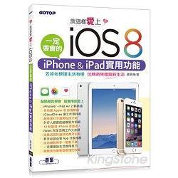 就這樣愛上iOS8 : 一定要會的iPhone & iPad實用功能 /