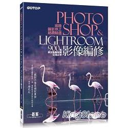 席捲攝影界之絶讚精選Photoshop & Lightroom影像編修 /