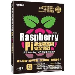 Raspberry Pi超炫專案與完全實戰:深入Raspberry Pi的全面開發經典