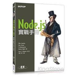 Node.js實戰手冊