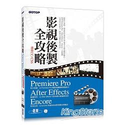 影視後製全攻略 : Premiere Pro/After Effects/Encore : 適用CC/CS6 /