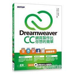 Dreamweaver CC網頁製作比你想的簡單:HTML5 CSS3 jQuery Facebook行動網站全面應用
