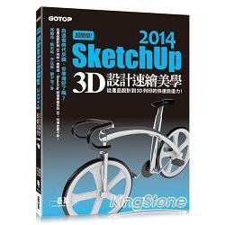 超簡單!SketchUp 2014 3D設計速繪美學 : 從產品設計到3D列印的快速自造力! /