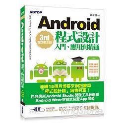 Android程式設計入門、應用到精通 /