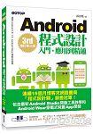Android程式設計入門、應用到精通:增訂第三版(適用5.X~1.X, Android Wear穿戴式裝置)