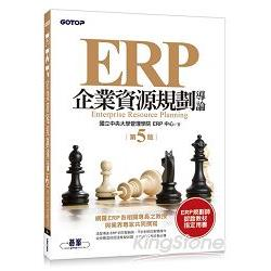 ERP企業資源規劃導論 /