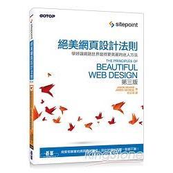 絶美網頁設計法則 : 學好讓網路世界變得更美麗的迷人方法 /