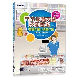 門市服務丙級技能檢定(二)--櫃檯作業&清潔作業(瑋博pos系統)