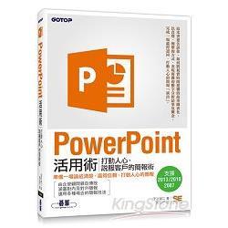 PowerPoint活用術 : 打動人心,說服客戶的簡報術 /