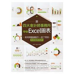 跟四大會計師事務所學做Excel圖表 : 如何規畫讓客戶一目了然的商業圖解報表 /