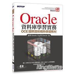 Oracle資料庫學習實務:OCE國際證照精熟學習教材