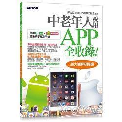 中老年人愛用APP全收錄 : 適用iOS+Android雙系統手機及平板 /