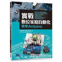 實戰數位家庭自動化 : 使用Arduino /