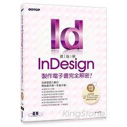 跟我學InDesign製作電子書完全解密!:從紙張跨入數位-開始製作第一本電子書!