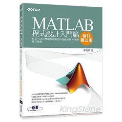 MATLAB程式設計.
