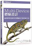 Multi:Device 體驗 ^| 處理跨裝置 者體驗的生態系統方法