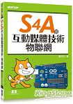 S4A與互動媒體技術、物聯網