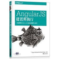 AngularJS建置與執行