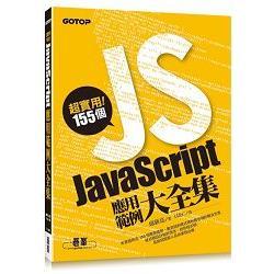 超實用!155個 JavaScript應用範例大全集 /