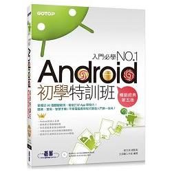 Android初學特訓班