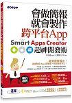 會做簡報就會製作跨平台App:Smart Apps Creator超神開發術(附範例檔/試用版)