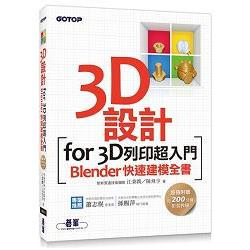 3D設計for 3D列印超入門|Blender快速建模全書(附近200分鐘影音教學/範例檔)