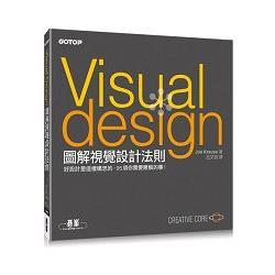 圖解視覺設計法則:好設計是這樣構思的-95項你需要瞭解的事!