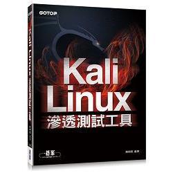 Kali Linux滲透測試工具 /