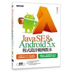 Java SE 8 & Android 5.x程式設計範例教本 /