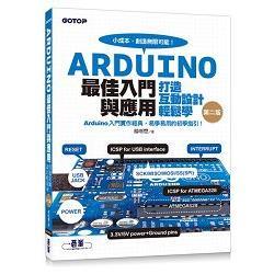 Arduino最佳入門與應用 : 打造互動設計輕鬆學 : Arduino入門實作經典,易學易用的初學指引