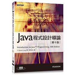 Java程式設計導論 /