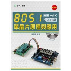 8051單晶片原理與應用-使用Keil C(USB介面)-最新版