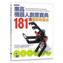 樂高機器人創意寶典 : 181種絕妙新組合 = The Lego mindstorms ev3 idea book : 181 simple machines and clever contraptions
