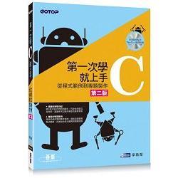 第一次學C就上手:從C程式範例到專題製作