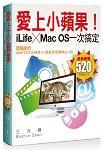 愛上小蘋果!iLife ╳Mac OS一次搞定
