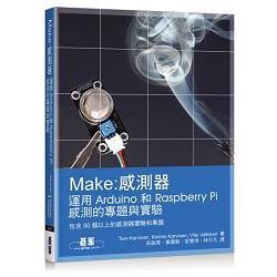 Make:感測器:運用Arduino和Raspberry Pi感測的專題與實驗