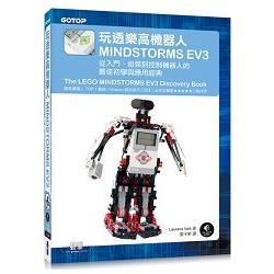 玩透樂高機器人MINDSTORMS EV3 : 從入門.組裝到控制機器人的最佳初學與應用經典 = The LEGO Mindstorms EV3 discovery book