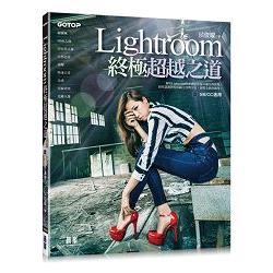 Lightroom終極超越之道 /