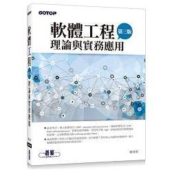 軟體工程理論與實務應用(第三版)