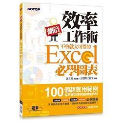 翻倍效率工作術 : 不會就太可惜的Excel必學圖表 /