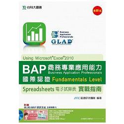BAP Spread sheets電子試算表Using Microsoft Excel 2010商務專業應用能力國際認證Fundamentals Level實戰指南