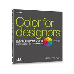 圖解設計師的色彩法則:好的色彩布局是這樣構思的-95項你需要瞭解的事