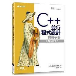 C++並行程式設計實戰手冊:多執行緒實務