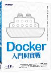 Docker入門與實戰