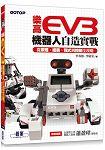 樂高EV3機器人自造實戰 從原理、組裝、程式到控制全攻略